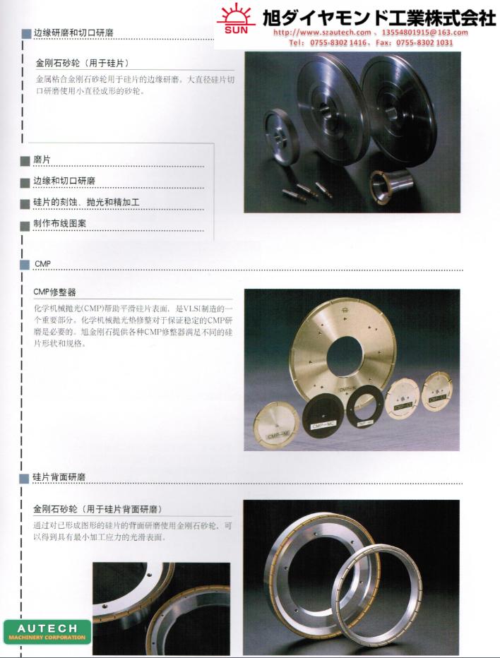 SUN旭钻石 硅片倒角砂轮、V槽砂轮、ASAHI CMP化学机械抛光修整器、硅片背面减薄砂轮