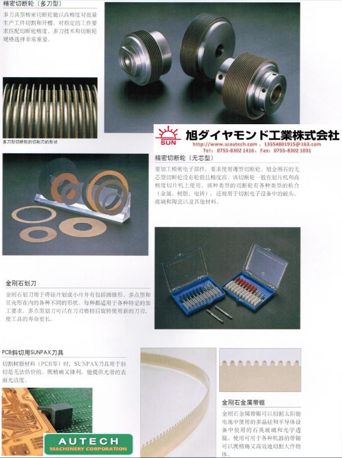 SUN旭钻石 多刀切断轮、无芯型精密切断刀片、PCB树脂刀、金属带锯、金属切割刀、电铸刀片