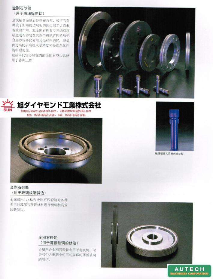 SUN旭钻石玻璃板斜切砂轮、金属粘合砂轮、金属倒角轮、电镀倒角砂轮、薄板玻璃修边砂轮