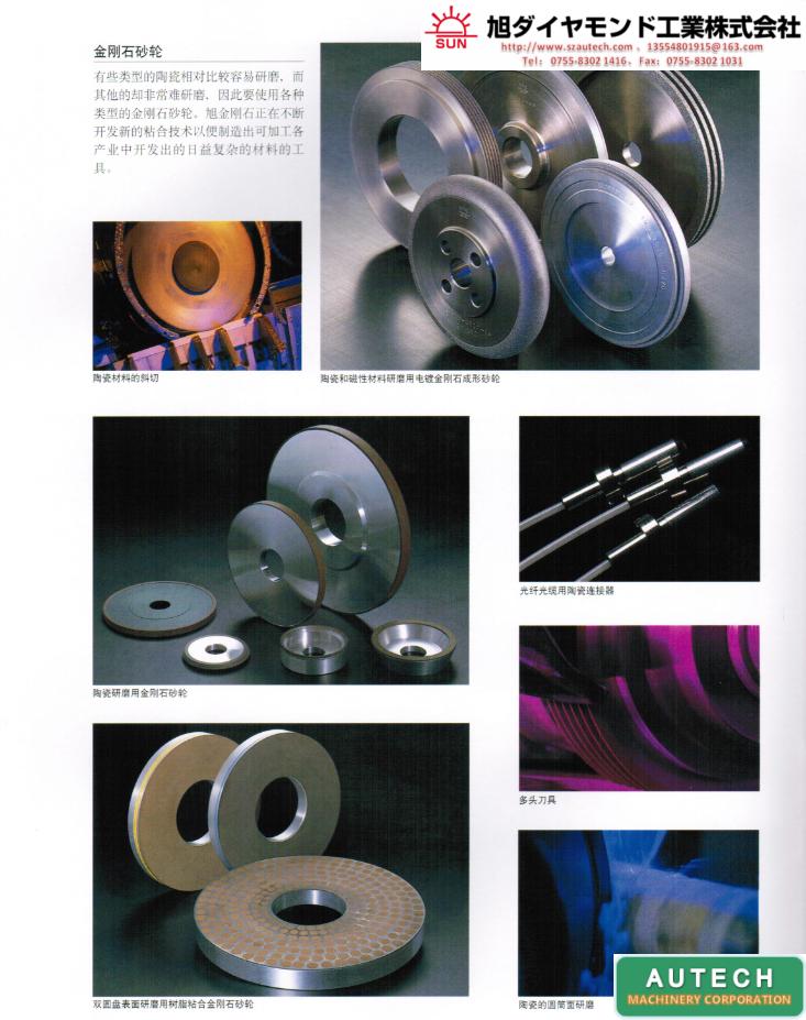 SUN旭钻石陶瓷材质研磨砂轮、陶瓷斜切用砂轮、多头刀具、双圆盘表面研磨用树脂砂轮