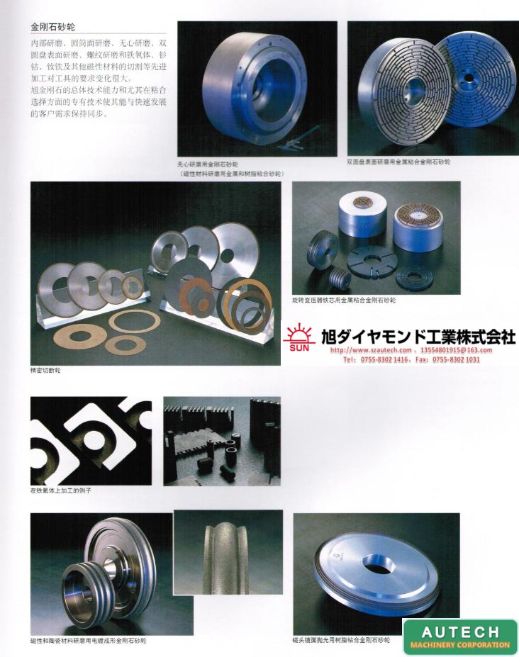 SUN旭钻石磁性材料研磨用金刚石砂轮、ASAHI无心研磨砂轮旋转变压器铁芯用金属砂轮