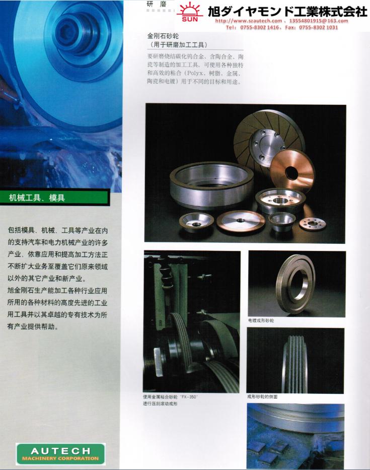 SUN旭金刚石机械工具、Polyx结合剂砂轮、asahi电镀成形倒角砂轮、金属成形砂轮、陶瓷成形砂轮