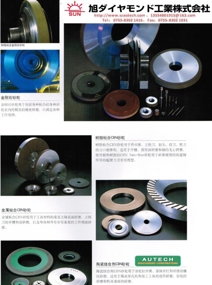 SUN旭金刚石树脂粘合CBN砂轮、金属结合剂CBN砂轮、陶瓷结合剂CBN磨轮