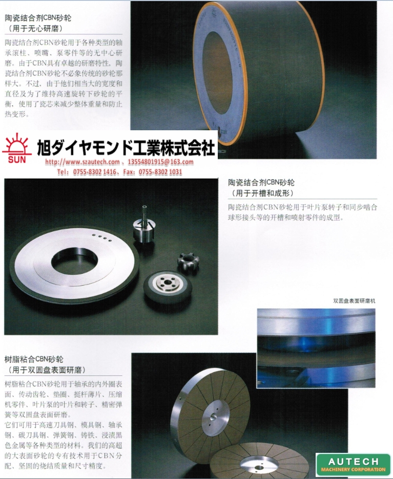 SUN旭金刚石无心研磨用陶瓷结合剂CBN砂轮、双圆盘表面研磨用树脂结合剂CBN砂轮