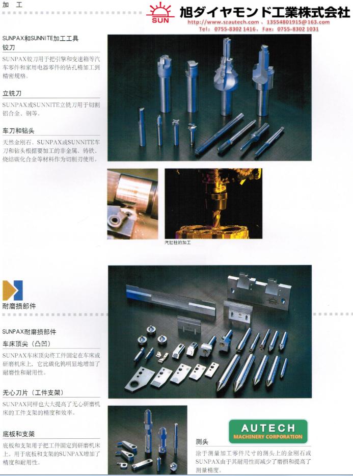 SUN旭金刚石SUNPAX铰刀、SUNNITE立铣刀、ASAHI测头、耐磨损部件