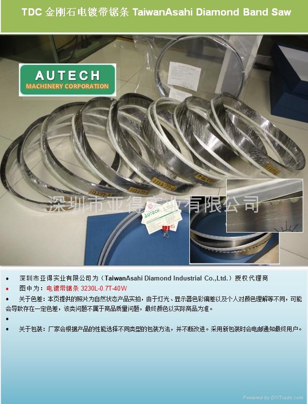 台湾钻石3230L多晶硅切断电镀带锯条