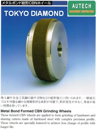 Diamond CBN Mounted Wheels轴付面取磨头