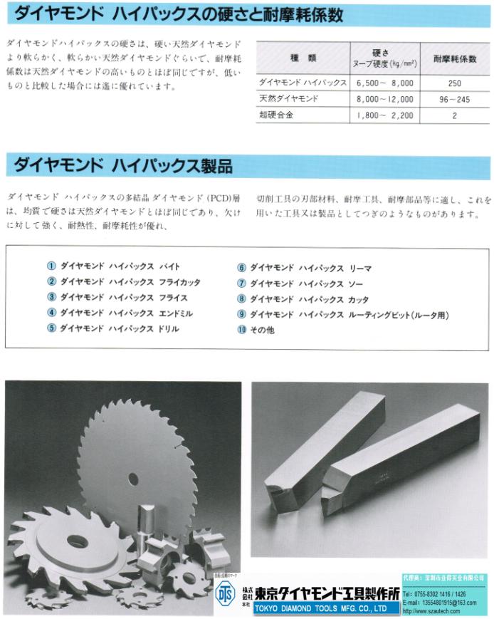 东京金刚石工具制作所 TOKYO DIAMOND TOOLS MFG.CO.,LTD.