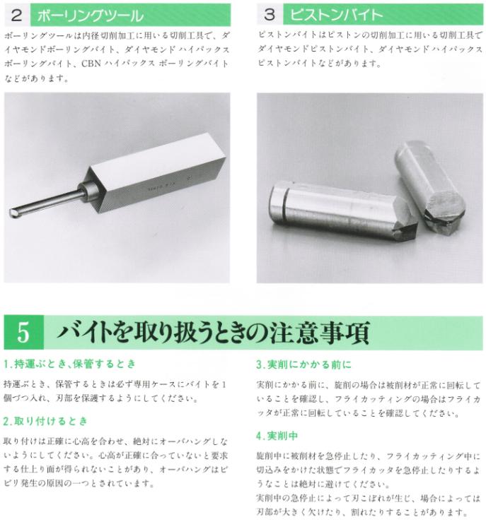 东京钻石工具制作所 TOKYO DIAMOND TOOLS MFG.CO.,LTD.
