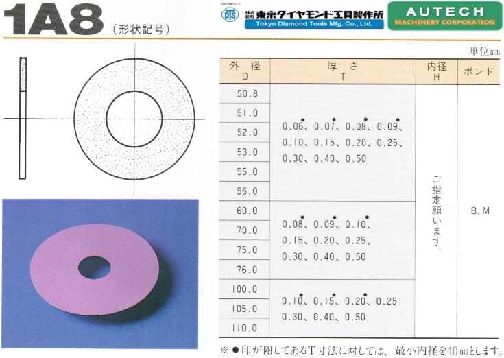 Tokyo Diamond Tools   DTS树脂、金属结合剂切割刀片