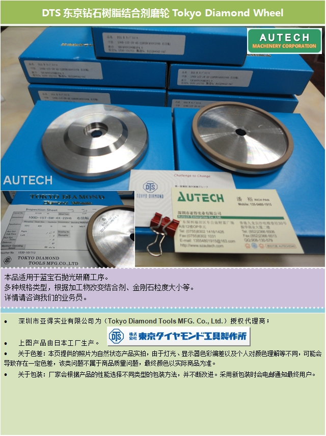 DTS东京钻石100D树脂结合剂磨轮 TOKYO DIAMOND Resin Cup Wheel