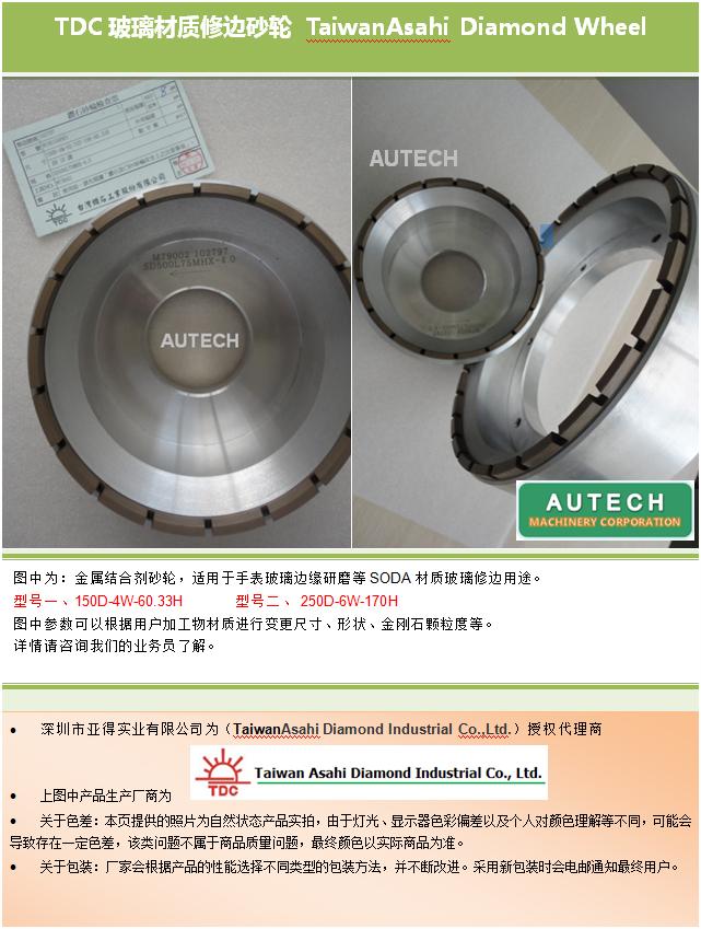 TDC钨钢钻头加工用75D树脂磨轮(多粒度)TAIWAN ASAHI DIAMOND TOOL