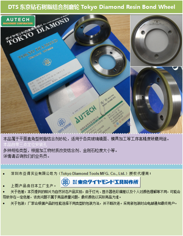 DTS东京钻石80D树脂结合剂磨轮 TOKYO DIAMOND Resin Bond Wheel