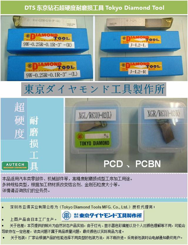 DTS东京钻石超硬度耐磨损工具 TOKYO DIAMOND TOOL
