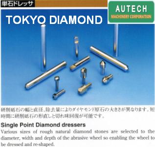 DTS砥石を総形に整形加工、TOKYO DIAMOND修刀 1