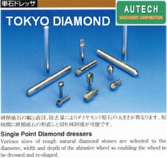 DTS砥石を総形に整形加工、TOKYO DIAMOND修刀