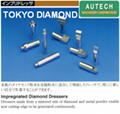 DTS砥石を総形に整形加工、TOKYO DIAMOND修刀 2