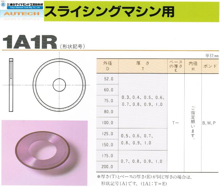 日本東京鑽石樹脂結合劑、金屬結合劑切割刀輪DTS Blade 4