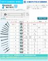 日本东京钻石工具制作所磨头DT