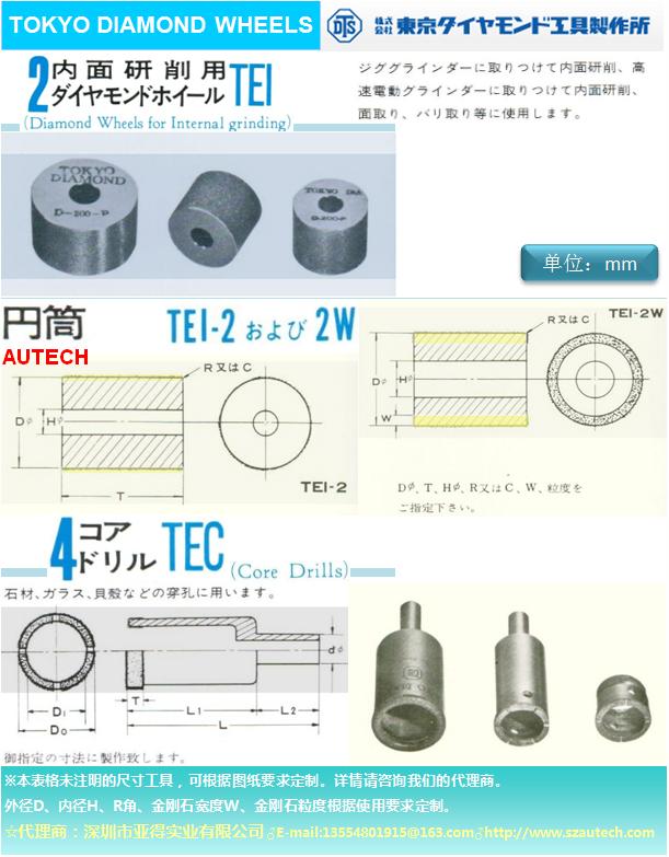 日本东京钻石工具制作所磨头DTS DIAMOND WHEEL 4