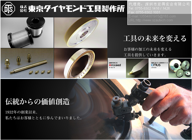 DTSメタルボンド総形CBNホイール、东京钻石金属结合剂砂轮 2