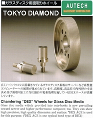 DEXガラスディスク面取り用ホイール、DTS電鍍面取砂輪