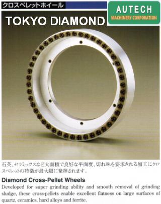 DTSクロスペレットホイール、东京钻石工具金刚石交叉颗粒砂轮 1