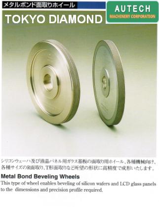 东京金刚石MC4メタルボンドホイール、DTS玻璃面取倒角砂轮 1