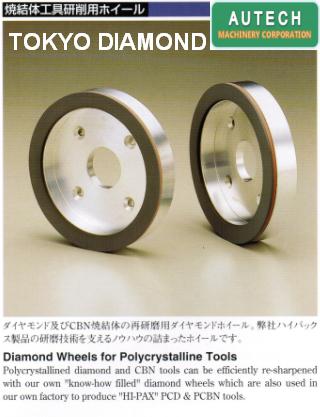 東京鑽石PCD・PCBN工具、DTS陶瓷結合劑金剛石砂輪 1