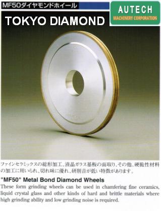 東京鑽石工具MF50ダイヤモンドホイール、DTS金屬倒角輪 1