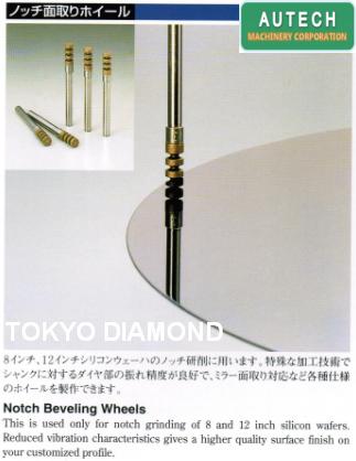 DTSノッチ面取りホイール、東京鑽石工具製作所面取金剛石工具 1