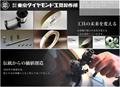 DTSノッチ面取りホイール、東京鑽石工具製作所面取金剛石工具 2