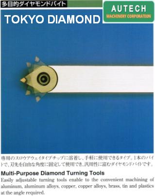 DTS多目的ダイヤモンドバイト、東京鑽石多用途角度車刀 1