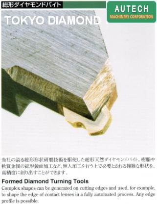 DTS総形ダイヤモンドバイト、東京金剛石成型車刀工具 1