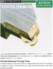 DTS総形ダイヤモンドバイト、東京金剛石成型車刀工具