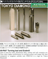 DTS総形ダイヤモンドバイト、東京金剛石成型車刀工具 3