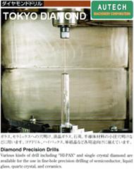 DTSダイヤモンドドリル、東京鑽石工具製作所超精細金剛石鑽頭