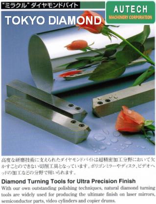 DTSハイパックスセンター、東京鑽石耐磨損工具 2