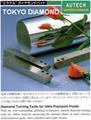 DTSハイパックスセンター、东京钻石耐磨损工具 2