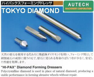 東京鑽石工具製作所CVD単結晶車刀、DTS刀頭 2