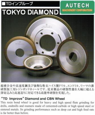 東京鑽石製作所ハイス工具研削用BJ0ボンドCBNホイール 1