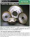 東京鑽石製作所ハイス工具研削用