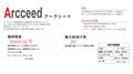 東京鑽石工具製作所超精密切削工具Arcceedアークシード 2