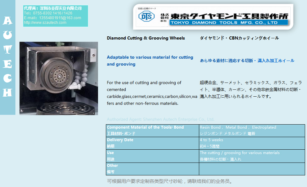 日本东京钻石工具制作所、DTS金刚石砂轮 1