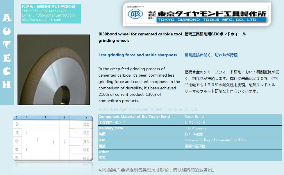 日本东京钻石工具制作所、DTS金刚石砂轮 2