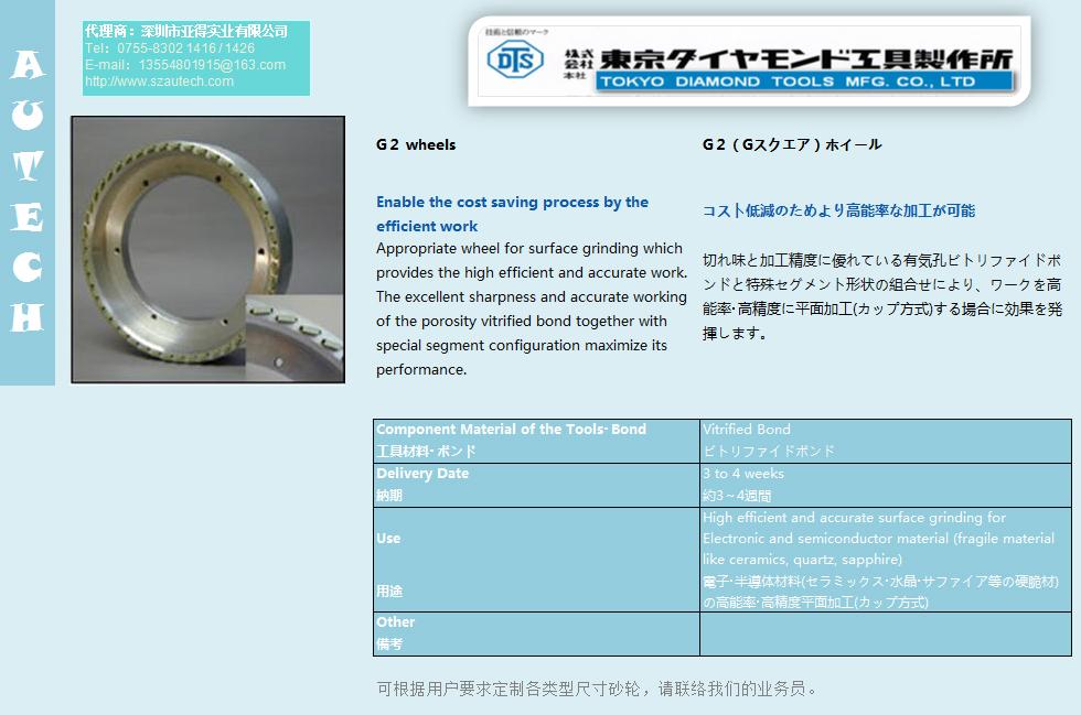 日本东京钻石工具制作所、DTS金刚石砂轮 3