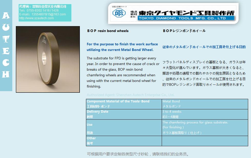 日本东京钻石工具制作所、DTS金刚石砂轮 4