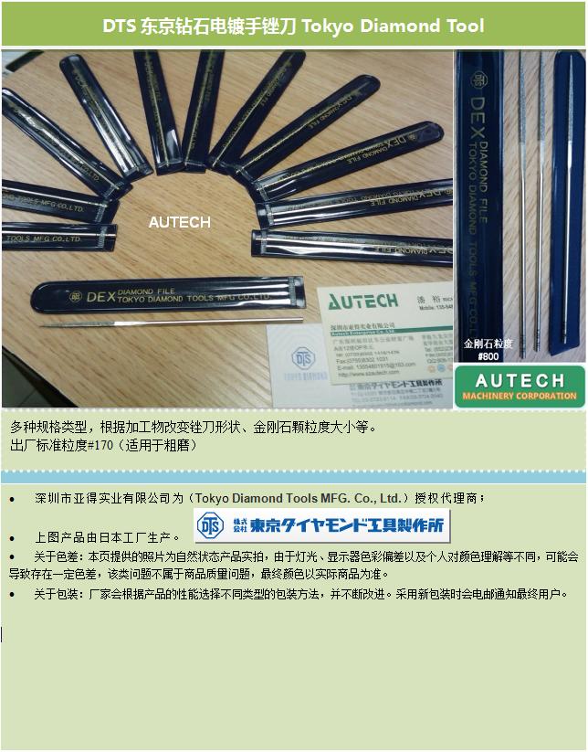 DTS东京钻石工具制作所电镀手锉刀 TOKYO DIAMOND File