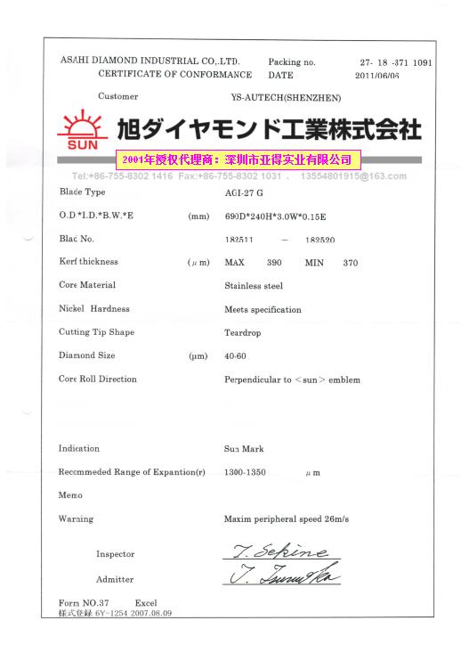 SUN 27inch690mm外径240mm内径0.330mm厚度日本太阳牌G型690D内圆切割刀片