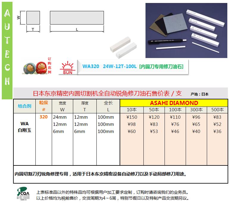 ASAHI DIAMOND 日本SUN内圆切割刀片专用刀刃锐角修整用白刚玉修刀油石